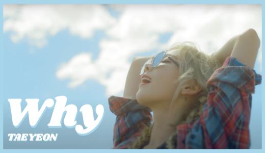 少女時代テヨン「Why」MVの衣装まとめ