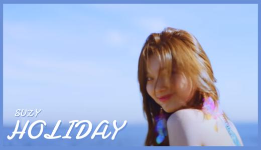 【スジ】「HOLIDAY」MV衣装ブランド・通販まとめ!