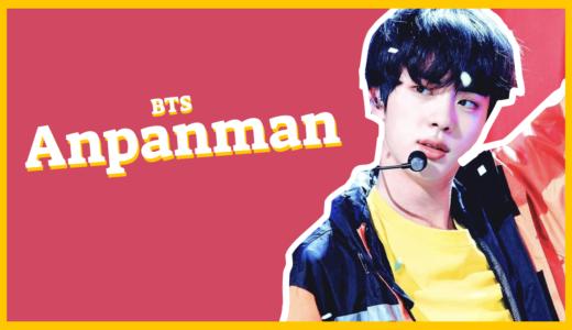 【BTS】「Anpanman」ステージ衣装ブランド・通販まとめ!