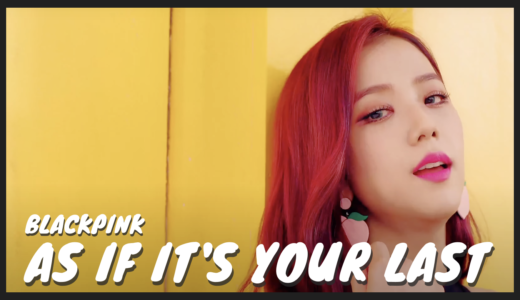 【BLACKPINK】「AS IF IT'S YOUR LAST」MV衣装ブランドまとめ
