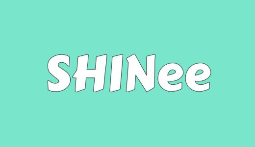 【SHINee】メンバーが愛用している香水は?