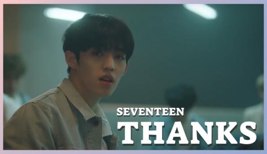 【SEVENTEEN】「THANKS」MV衣装ブランド・通販まとめ!