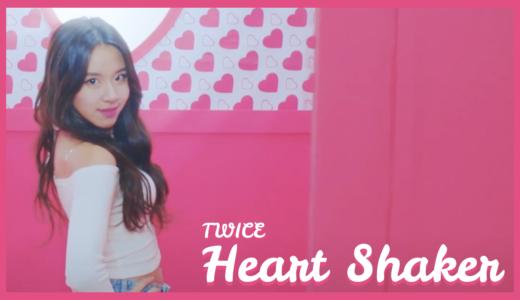 【TWICE】「Heart Shaker」MV衣装ブランド・通販まとめ!