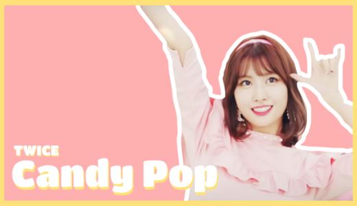 【TWICE】「Candy Pop」MV衣装ブランド・通販まとめ!