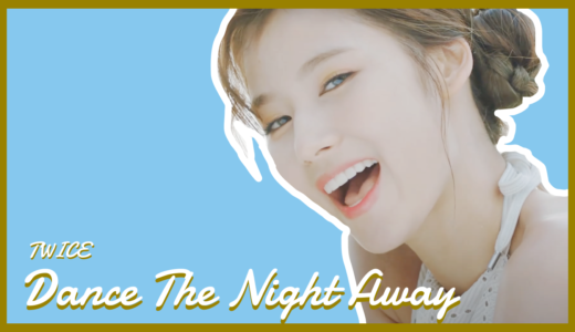 【TWICE】「Dance The Night Away」MV衣装ブランド・通販まとめ!