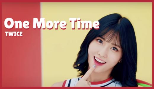 【TWICE】One More Time のMV衣装ブランドまとめ!