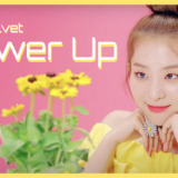 【REDVELVET】「Power Up」MV衣装ブランド・通販まとめ!