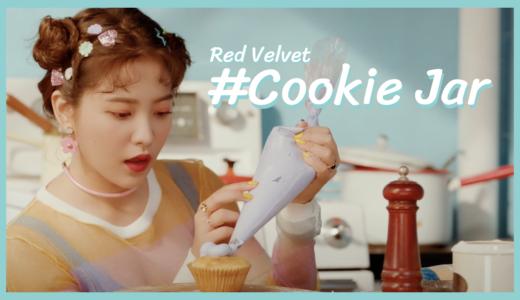 【REDVELVET】「#Cookie Jar」MV衣装ブランド・通販まとめ!