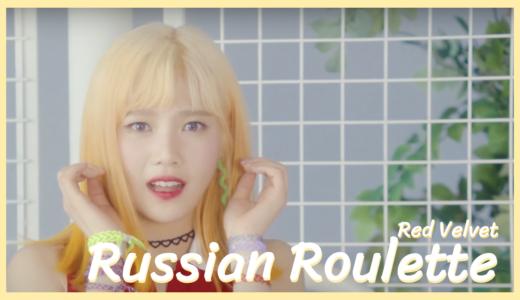 【RED VELVET】ロシアンルーレットMV衣装ブランドまとめ!